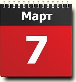 РАСПИСАНИЕ НА 7 МАРТА