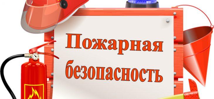 Новые материалы по пожарной безопасности от МЧС