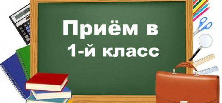 Прием в 1 класс