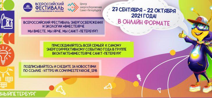 Всероссийский фестиваль энергосбережения и экологии