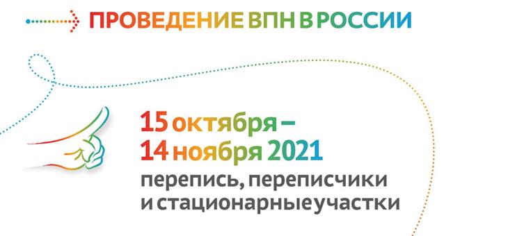 ВПН 2021